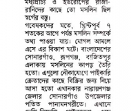 Amader Somoy, Page 05-1, February 07, 2016 - Copy
