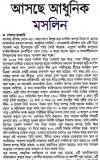 Amader Somoy, Page 05, February 07, 2016 - Copy