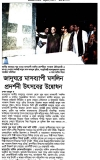 Amades Somoy, Page 02, February 06, 2016 - Copy