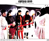 bhorer-dak-page-01-february-08-2016-copy
